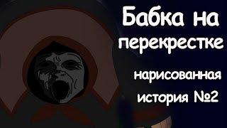 Страшные истории. Бабка на перекрестке. (анимация) ужасы