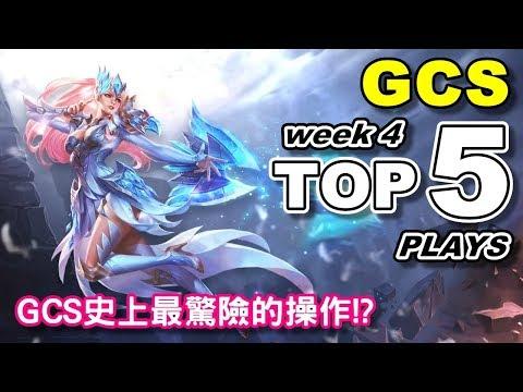 【傳說對決】GCS TOP5 PLAYS GCS史上最驚險操作!? 操作精華 2018 GCS夏季賽 week 4