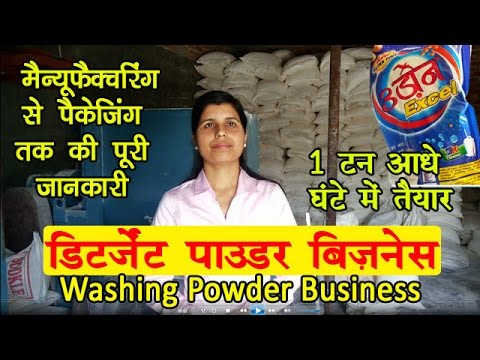 Detergent Powder Making Business | Washing Powder Manufacturing