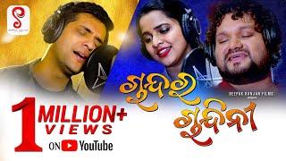 Chanda ra Chandini | Humane Sagar | Swayam | Asima Panda | Valentine's Day Song | Abhiram| Deepak RF