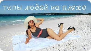 Типы людей на пляже