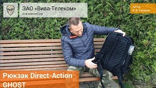 видео Direct-Action Ghost