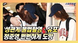 '몰카 유포 혐의' 정준영(Jung Joon Young), 고개숙인 채 줄행랑치듯 입국