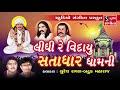 Lidhi Re Vidayu Satadhar Dhamni - Suresh Raval - Batuk Maharaj - Gujarati Bhajan