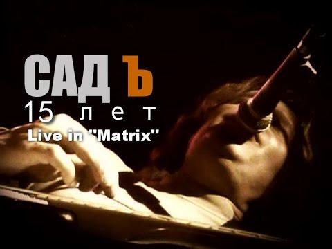 СадЪ Live Лучший концерт группы, полная версия.