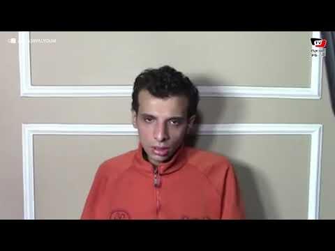 اعترافات المتهمين بقتل فتاة المعادي