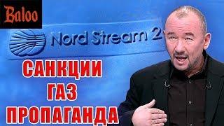 СЕВЕРНЫЙ ПОТОК 2, САНКЦИИ и ПРОПАГАНДА.