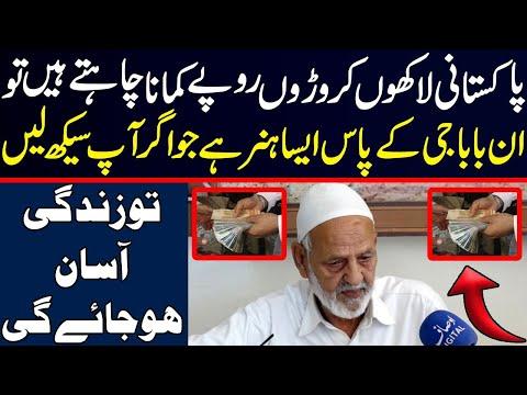 پاکستانی لاکھوں کروڑوں روپے کمانا چاہتے ہیں تو ان بابا جی کا ہنر سیکھ لیں:ویڈیو دیکھیں