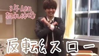 mqdefault - 3年A組 ダンス 練習用動画  【反転&スロー (0.3倍→0.5倍→通常)】