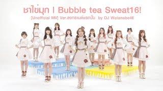 ชาไข่มุก   Bubble tea Sweat16! [Unofficial MV] Ver.สงกรานต์xรถบั๊ม by DJ Watanabe46