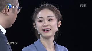《非你莫属》20190317:文艺女生当过健身教练引争议 求职男嘉宾酷似张学友
