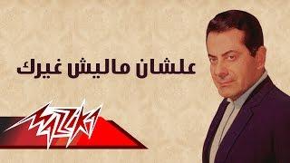 Alshan Malesh Ghairak - Farid Al-Atrash علشان ما ليش غيرك - فريد الأطرش تحميل MP3