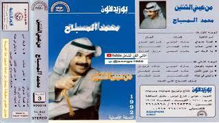 محمد المسباح : من عيني الثنتين 1992 تحميل MP3