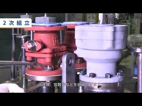 長野工場:バルブ(スチール弁)の製造工程