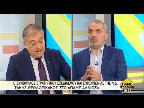 Ο Τάκης Θεοδωρικάκος στην ΕΡΤ   14/4/2019   ΕΡΤ