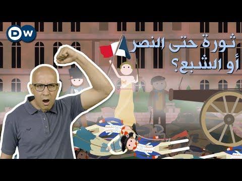 الثورة الفرنسية .. ثورة قيم أم ثورة جياع؟ - الحلقة 29 من Crash Course بالعربي