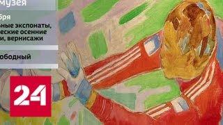 Выходные в столице: рай для букиниста, школа икебаны и фестиваль мультфильмов - Россия 24