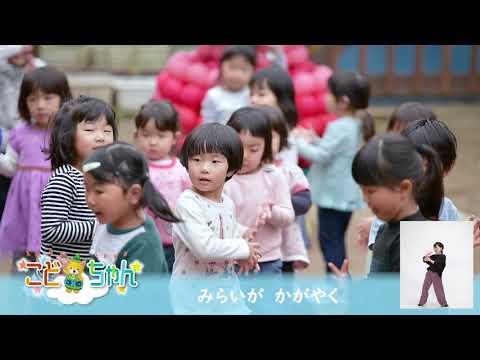 【YAMAGATAこどもちゃんねる】『 認定こども園 さゆり幼稚園?(山形市)』2021年4月24日(土)午前11:45〜放送