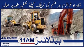 Samaa News Headlines 11am   SAMAA TV