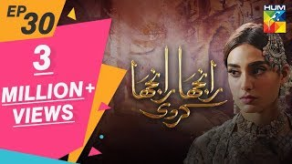 Ranjha Ranjha Kardi Episode #30 HUM TV Drama 25 May 2019