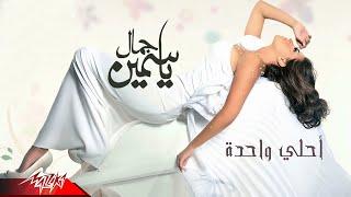 مازيكا Ahla Wahda - Full Track - Yasmin Gamal احلى واحده - ياسمين جمال تحميل MP3