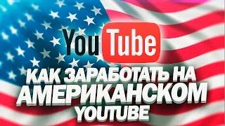 Как Заработать на Американском YouTube? (Эльдар Гузаиров)