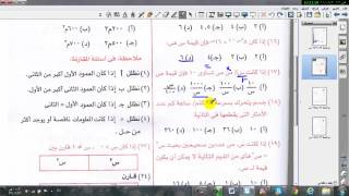 شرح اختبار القدرات القسم الكمي الجزء   7