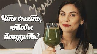 КАК ПОХУДЕТЬ?! 5 РЕЦЕПТОВ: что нужно съесть, чтобы похудеть без вреда для здоровья