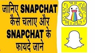 How to make Snapchat streak in hindi 2020