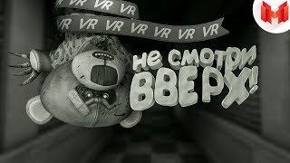 (VR) Wilson's Heart - Не смотри вверх!
