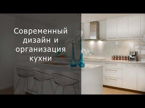 Современный дизайн и организация кухни