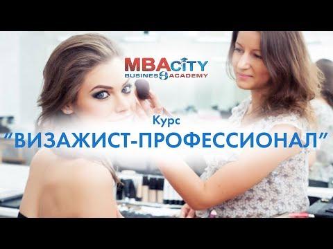 "Обучение ""Визажист-профессионал"" от академии МВА СИТИ"