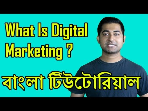 Digital Marketing Bangla Tutorial - What Is Digital Marketing?
