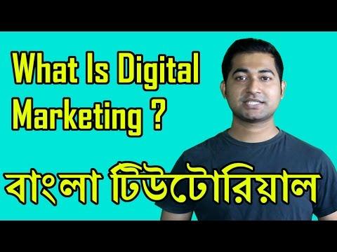 digital marketing bangla tutorial what is digital marketing