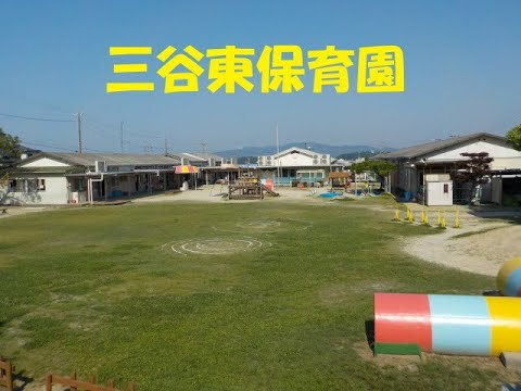 Mitanihigashi Nursery School