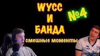 Wycc и банда Смешные моменты / Банда в деле / Лучшее с бандой #4