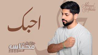 محمد الشحي - احبك (حصريا)   2020  كلمات : رياض العوض الحان : محمد الشحي توزيع : الموس مكس و ماستر : حميد العوضي ______   Official Facebook: https://www.facebook.com/MohamedAlShehhiOfficial Official Instagram: https://instagram.com/MAlSh7i Official Twitter : https://twitter.com/mallsh7i  Official Google+: https://plus.google.com/+MohamedAlShehhi Official Youtube : http://bit.ly/2cqGQle