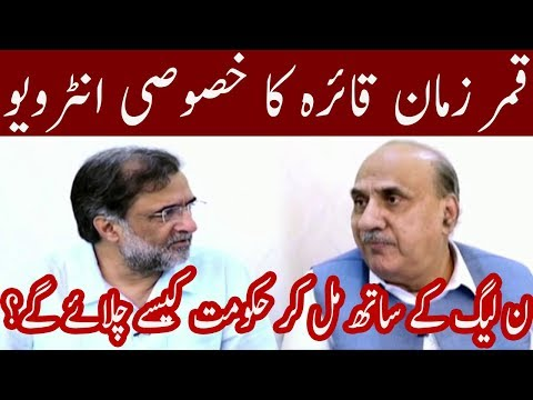 Exclusive Interview of Qamar Zaman Qaira | 7 August 2018 | Kohenoor News