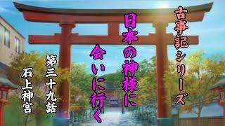古事記シリーズ#39石上神宮