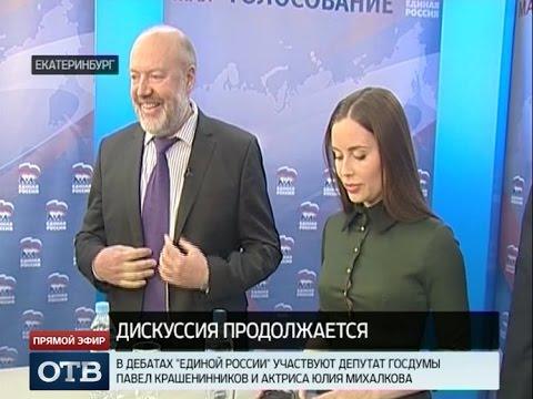 , title : 'Павел Крашенинников и Юлия Михалкова стали участниками дебатов «Единой России»'
