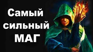 Секреты Skyrim #24. Самый сильный маг
