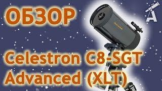 Review of telescope Celestron C8-SGT Advanced (XLT)