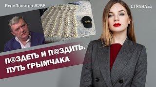 Путь Грымчака. 3.14здеть и 3.14здить | ЯсноПонятно #256 by Олеся Медведева