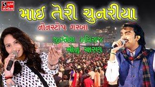 Jignesh Kaviraj Sonu Charan 2018 Dj Nonstop Garba Mix Gujarati Garba
