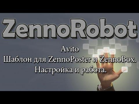 Avito - шаблон для ZennoPoster и ZennoBox. Настройка и работа