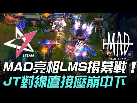 JT vs MAD game 1  MAD亮相LMS揭幕戰 JT對戰直接壓崩中下!