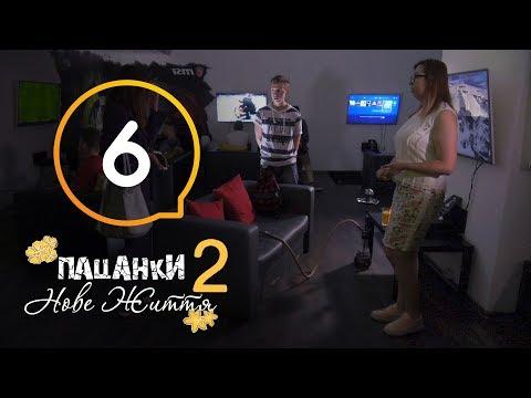 Пацанки. Новая жизнь - Сезон 2 - Серия 6 (видео)
