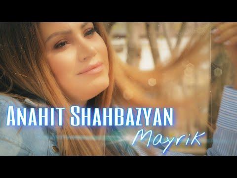 Անահիտ Շահբազյան - Մայրիկ
