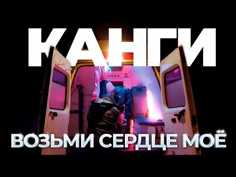Канги — Возьми сердце моё (Mood video)