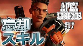 【Apex Legends】まずは3人の力で1勝をつかみ取れ!【PS4】